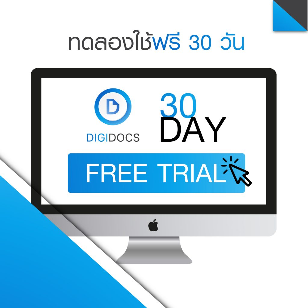 DIGIDOCS-freetrial