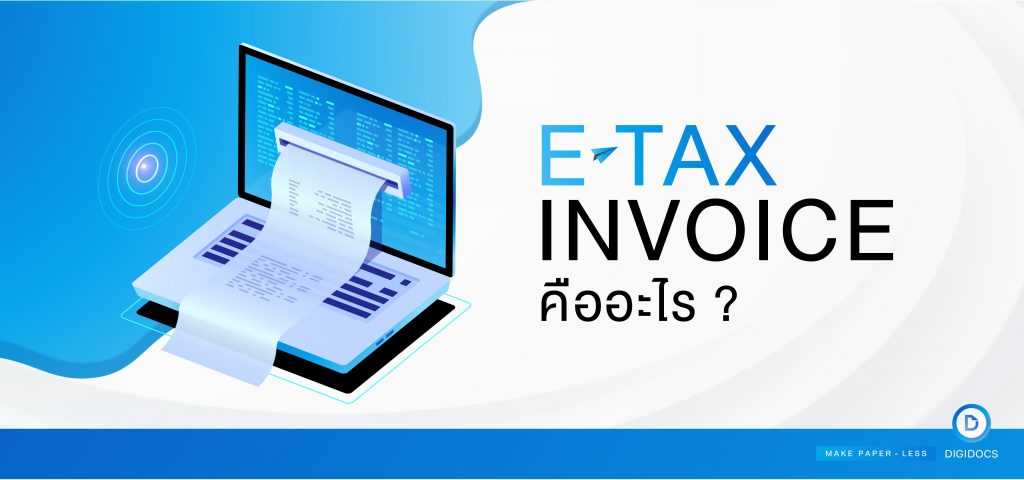 e-Tax Invoice DIGIDOCS